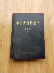 中国大百科全书:精华本 1