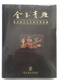 金玉青烟 杨柄祯先生藏明清铜炉 (塑封)