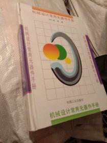 机械设计常用元器件手册