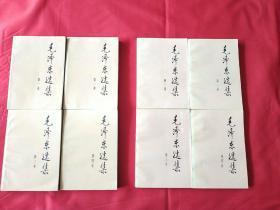 毛泽东选集(1一4)卷两套〈74〉