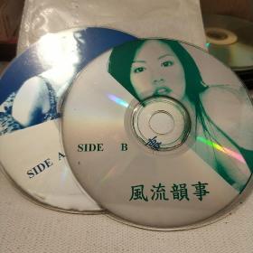 邵氏电影:风流韵事 裸碟VCD电影 3个故事组成 王羲之 西门庆 小神仙 古装奇事电影