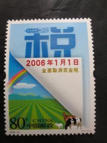 《2006-10(1-1)J-全面取消农业税》【1枚/套】