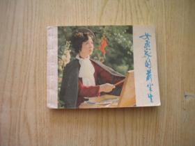 《女画家的前半生》吴海燕主演,64开电影,上海1985.4一版一印9品,1576号,电影连环画