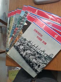 朝鲜画报(朝鲜文原版)  1975年1--12期,全年加特刊(13本合售)