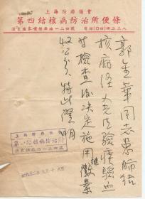 1952年   上海防痨协会  第四结核病防治所证明书