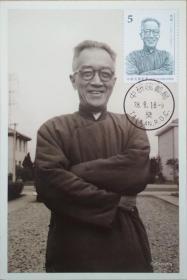 台湾:名人肖像邮票-胡适.线思亮.吴大猷极限片