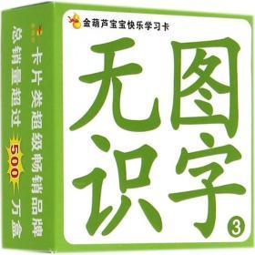 金葫芦宝宝快乐学习卡·无图识字 安韶 编 卡片挂图