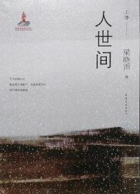 独家!梁晓声签名钤印《人世间》涵套装/上册签名中下册钤印/茅盾文学奖作品