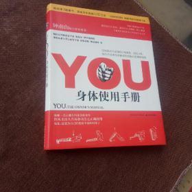 YOU:身体使用手册(软精装,无字迹)