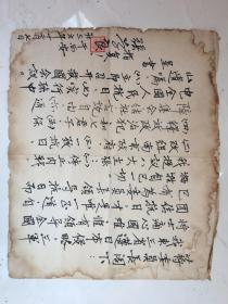 旧写 西安事变《张学良致蒋介石》八大主张