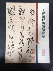 彩色放大本中国著名碑帖:王铎 11册一套