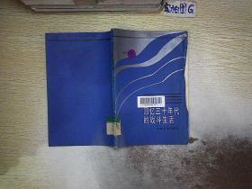 回忆三十年代的战斗生活 /李华生著 天津人民出版社