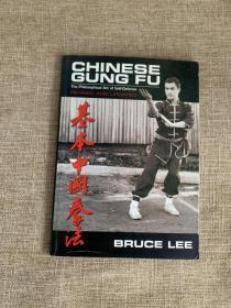 李小龙《基本中国拳法》bruce lee