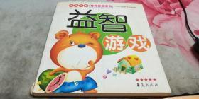 金牌儿童游戏益智系列·益智游戏(里面有几页脱胶)
