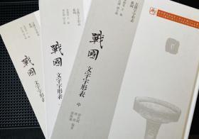 战国文字字形表(全三册)