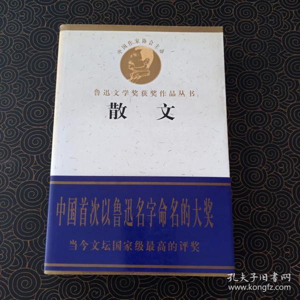 鲁迅文学奖获奖作品丛书    散文