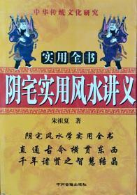 中华传统文化研究《阴宅实用风水讲义》实用全书