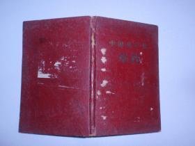 中国共产党章程(128开本)1957年一版3印 B3