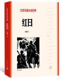 红日(红色长篇小说经典)