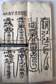 道教符咒法术老书古书古籍手抄本