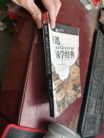 越读越聪明:跟鲁迅一起读42部不可不知的国学经典  有水印