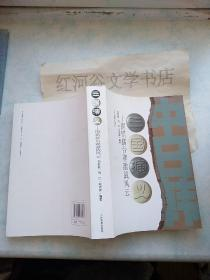三国演义:围棋擂台赛激战风云