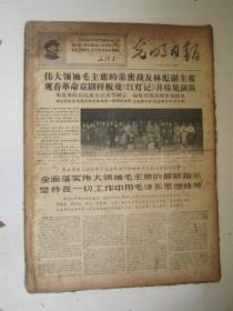 老报纸:光明日报1968年2月合订本(2-29日全)【编号61】