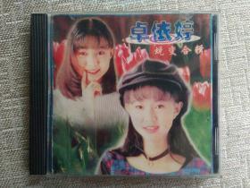 卓依婷  蜕变合辑  CD
