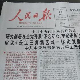 人民日报4开原版 2019年5月14日 生日报、老报纸、旧报纸