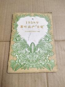 """1958年茶叶高产""""卫星"""""""