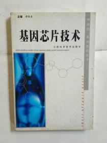 基因芯片技术
