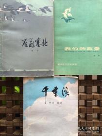 【罕见】著名作家 毕方签名@钟涛签名《千重浪》 【名家经典文革小说1974年初版一刷 】+林予签名@题词《雁飞塞北》+林予签名《我们的政委》