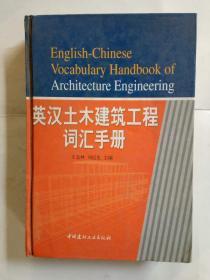 英汉土木建筑工程词汇手册