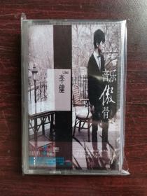 磁带:李健-音乐傲骨(传奇归来珍藏版),磁带,无歌词纸。