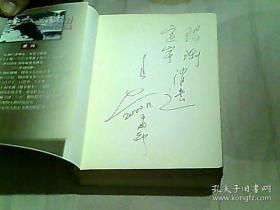 文坛奇人、著名老作家、 《战争和人》作者 王火签赠@贺卡(明信片)1张+王火签名书《带露摘花》1本