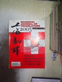 上海翻译 2005 2.
