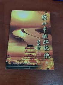 赣水巾帼红艳艳与续(白栋材)两册