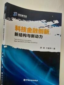 科技金融创新 新结构与新动力