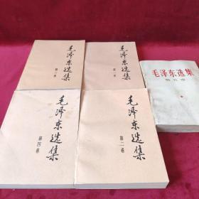 毛泽东选集(1一5卷)
