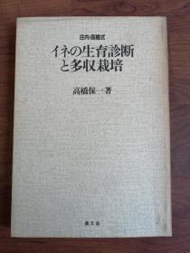 日语原版 水稻生育诊断和高产栽培