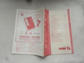 上海中医药杂志1990 5