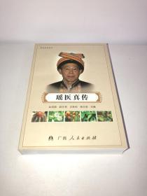 瑶医真传(特色医药丛书 )