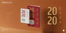 唐小诗2020童诗周历