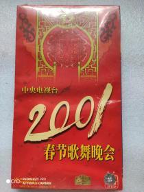 Y372,VCD唱片,【中央电视台2001春节歌舞晚会】、4碟装VCD,中国国际电视总公司出版发行,碟片全新未开封!