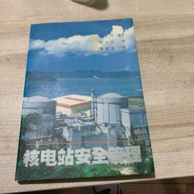 核电站安全管理