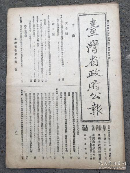 台湾省政府公报第十一期