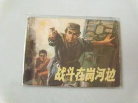 连环画文革64开小人书战斗在岗河边有小眼