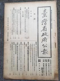 台湾省政府公报第六十九期