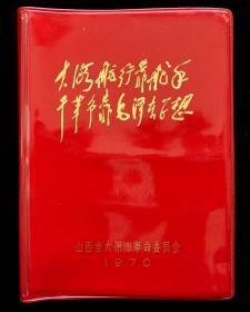 1970年山西省太原市革命委员会纪念册95品(错版林彪题词)