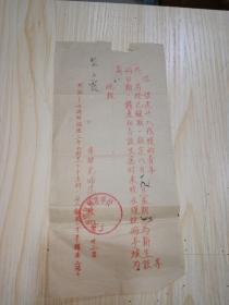 保送入学通知书(广州市)